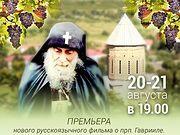 В Москве состоится премьера нового фильма о прп. Гаврииле (Ургебадзе)