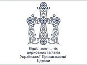 Опубликован пятый информационный бюллетень ОВЦС Украинской Православной Церкви о нарушении прав верующих