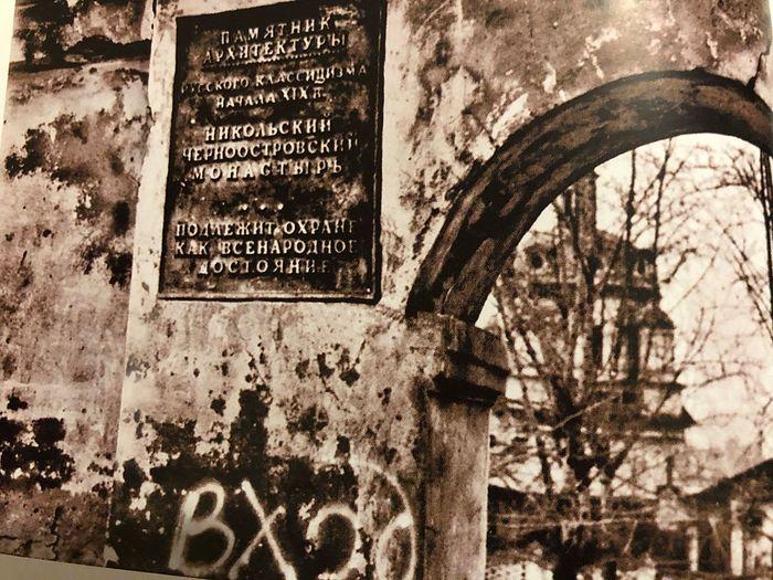 Черноостровский Свято-Никольский монастырь в годы разрухи
