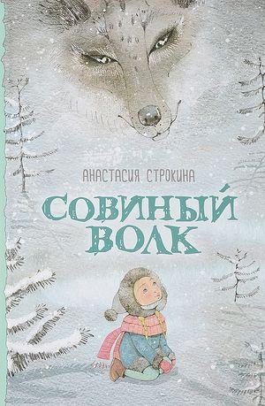 «Совиный волк», книга Анастасии Строкиной