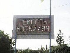 "Schismatics proclaim ""Death to the Muscovites!"" as canonical Ukrainians prayerfully process to Pochaev Lavra"