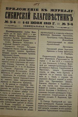 Приложение к журналу «Сибирский благовестник». 1-15 июня 1919 г. ГАРФ. Ф. Р140. Оп. 1. Д. 13. Л. 32.
