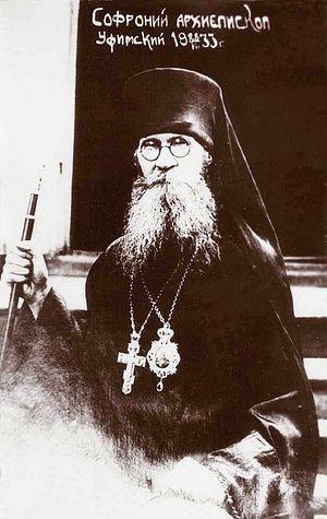 Архиепископ Софроний