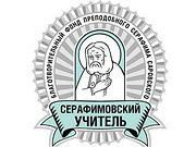 Начался прием работ на педагогический конкурс «Серафимовский учитель»