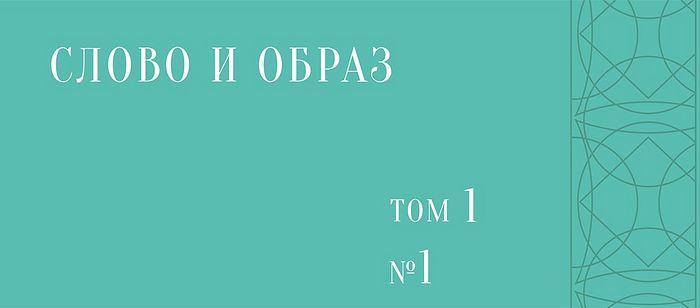 В Издательстве Московской духовной академии вышел первый выпуск журнала «Слово и образ»