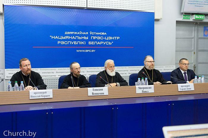 В Минске прошла пресс-конференция, посвященная предстоящему празднованию 30-летия Белорусского экзархата