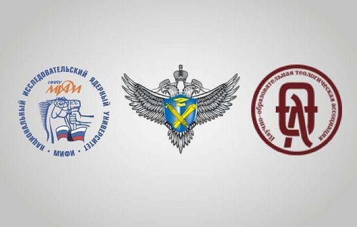 Всероссийский семинар о теологическом образовании пройдет в МИФИ