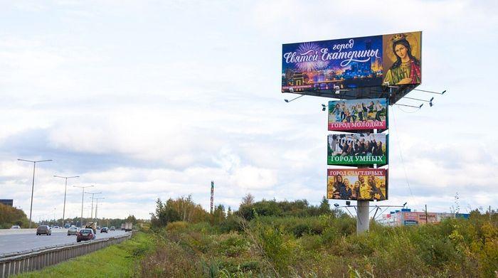 На въезде в Екатеринбург появилась серия щитов «Добро пожаловать в город святой Екатерины!»