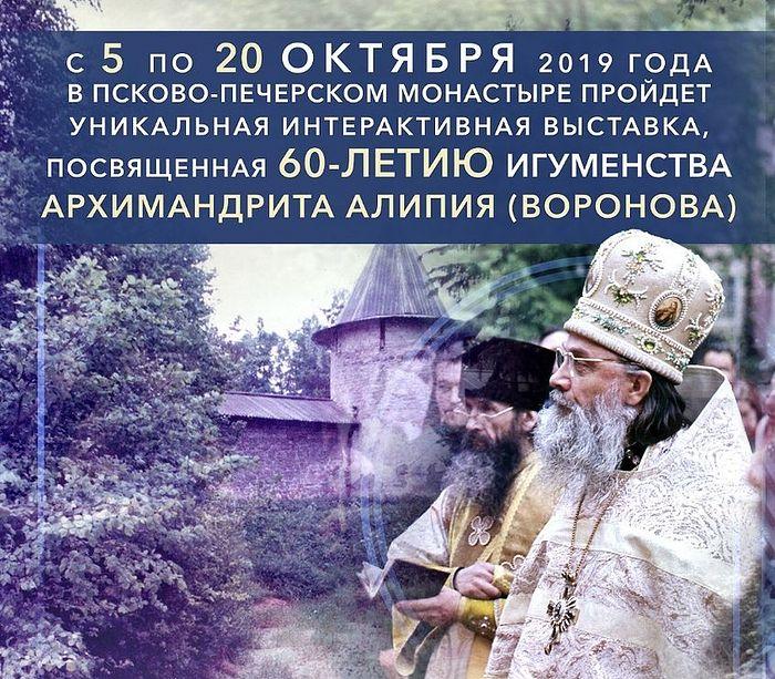 Уникальная интерактивная выставка, посвященная жизни и духовному подвигу архимандрита Алипия (Воронова), откроется в Печорах