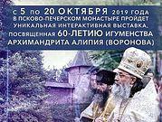 Уникальная интерактивная выставка, посвященная 60-летию игуменства архимандрита Алипия (Воронова), откроется в Псково-Печерском монастыре