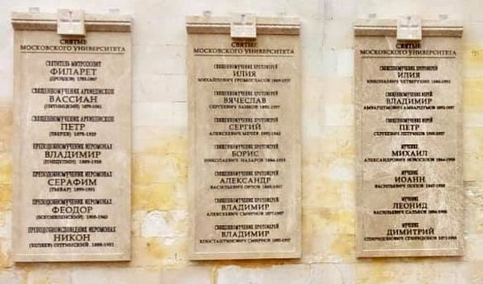 На фасаде храма мученицы Татианы при МГУ установлены доски с именами университетских святых