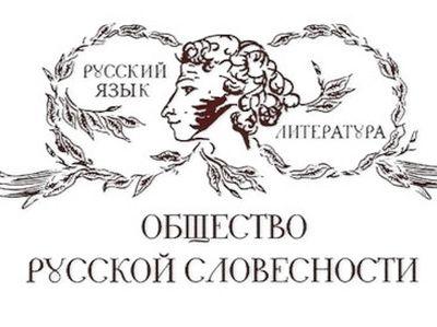 В Москве под председательством Святейшего Патриарха Кирилла состоится II Съезд Общества русской словесности