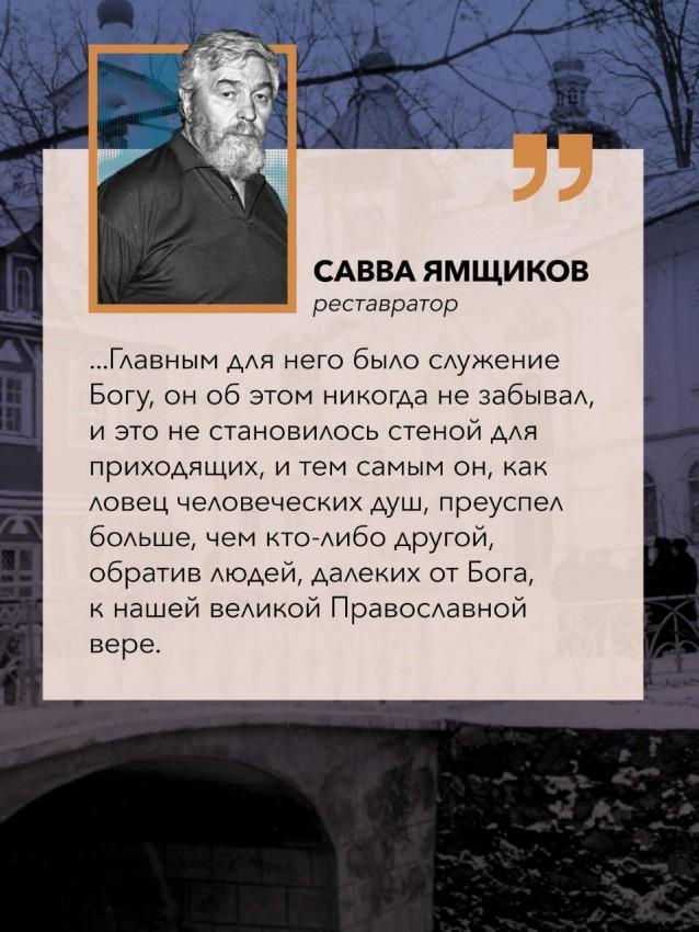 Савва Ямщиков об архимандрите Алипии