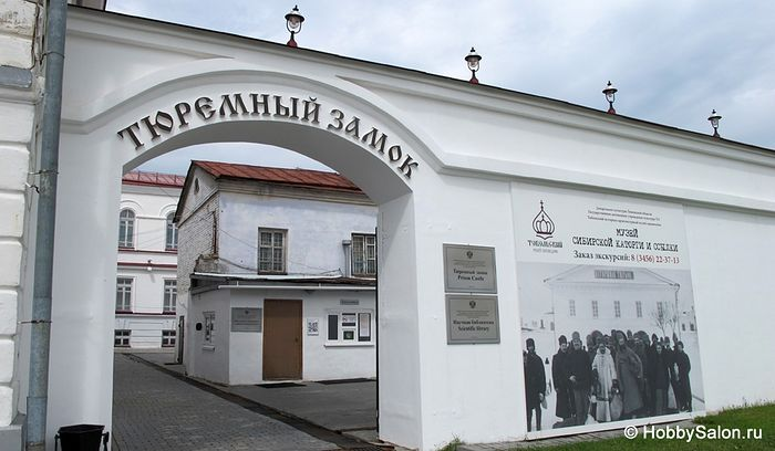 Тюремный замок Тобольского Кремля