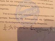 Элладская Церковь признала право патриарха Константинопольского Варфоломея предоставлять автокефалию
