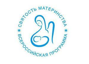 В Москве наградят победителей конкурса «Святость материнства»