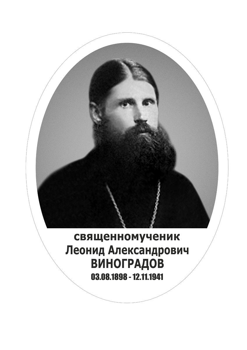 Священномученик Леонид Виноградов: место упокоения – Вятлаг