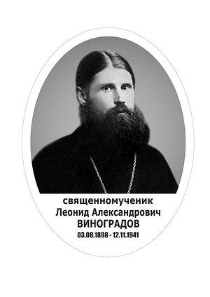 Сщмч. Леонид Виноградов