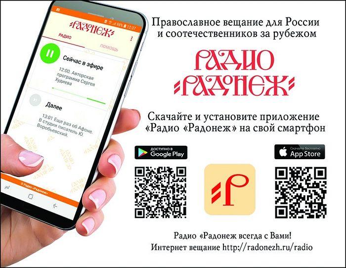 Доступно бесплатное приложение радио «Радонеж»