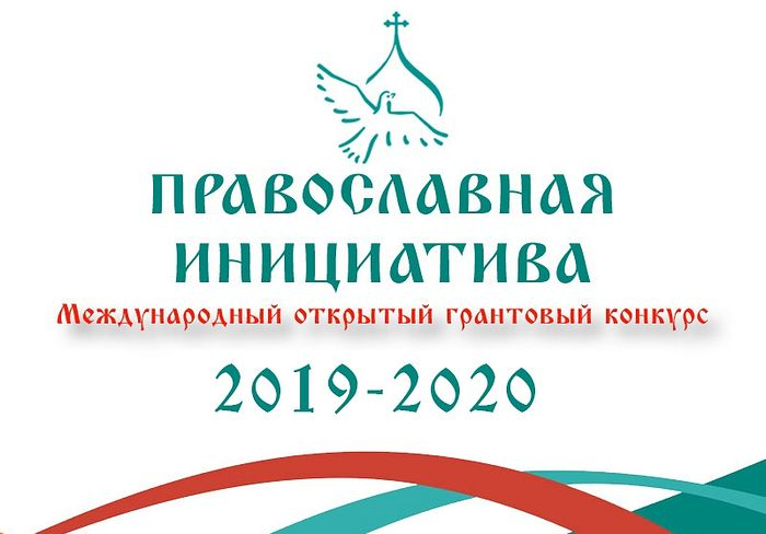 Завершен прием заявок на конкурс «Православная инициатива 2019-2020»