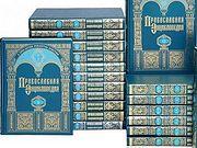 Вышел в свет 55-й том «Православной энциклопедии»