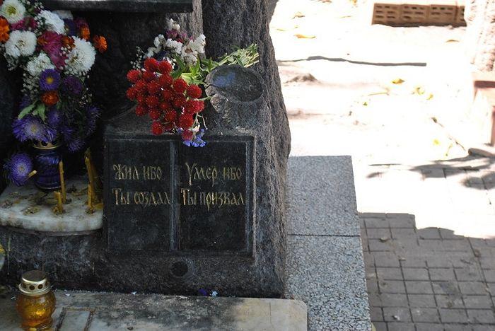 «Жил, ибо Ты создал, умер, ибо Ты призвал» – надпись на надгробии блаженного