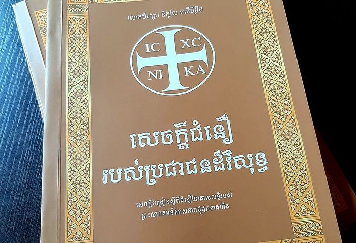 Издана книга свт. Николая Сербского «Вера святых» на кхмерском языке