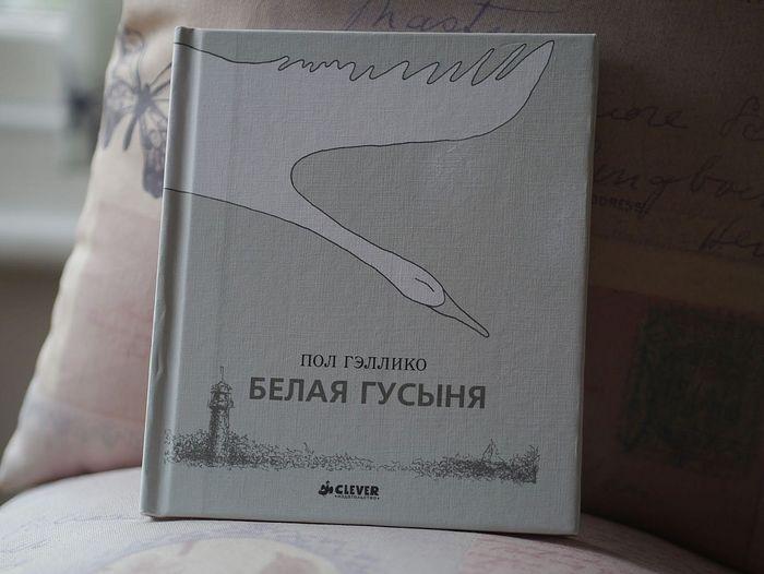 «Белая гусыня», повесть Пола Гэллико