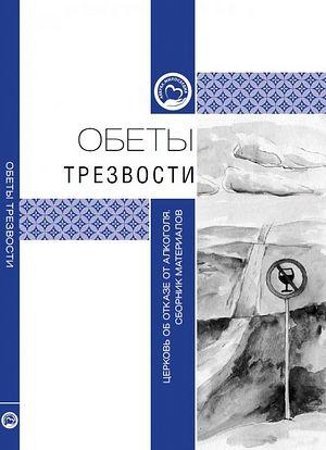 Книгу о православных обетах трезвости можно скачать в сети