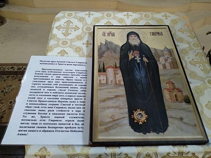 Благоухающая икона преподобного Гавриила (Ургебадзе) с частицей его мантии и погребальной доски