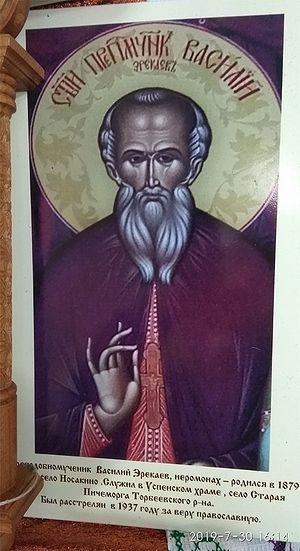 Прпмч. Василий (Эрекаев). Икона в Успенском храме Ст. Пичиморга (Носакино)