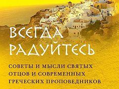 «Всегда радуйтесь. Советы и мысли святых отцов и современных греческих проповедников»