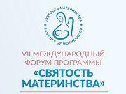 Международный форум программы «Святость материнства» открылся в Белграде