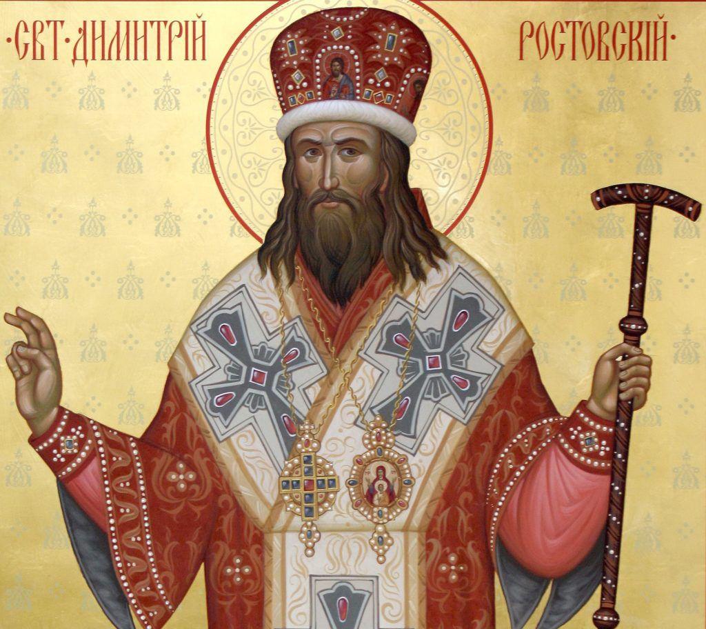 Память святителя Димитрия Ростовского