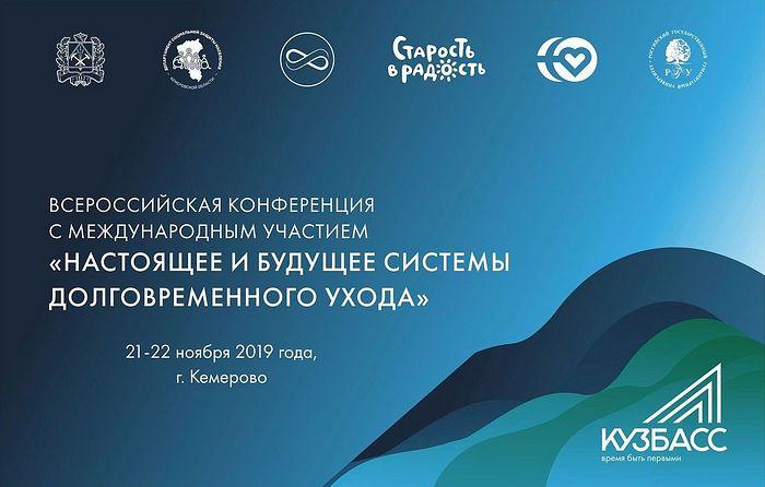 В Кемерово пройдет Всероссийская конференция «Настоящее и будущее системы долговременного ухода»