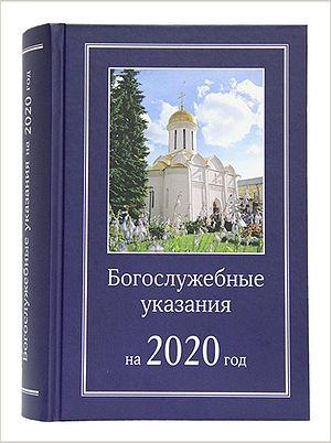 Вышли в свет Богослужебные указания на 2020 год
