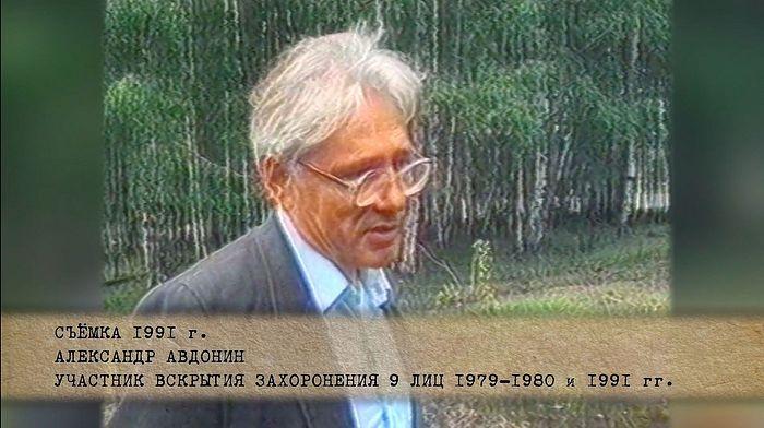 Александр Николаевич Авдонин