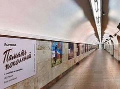 Сотни тысяч москвичей увидят выставку «Память поколений» по пути на работу