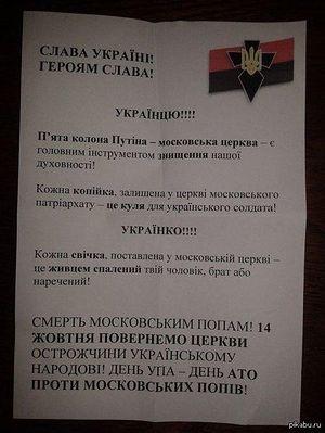 Подобные листовки «Правого сектора» вывешивались на стенах Почаевской лавры и по всей Украине у храмов канонической Церкви