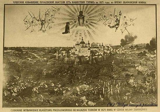 Чудесное избавление Почаевской лавры от нашествия турок 5 августа 1675 г. Литография ХІХ века