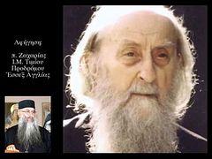 Όλη η ζωή του Αγίου Σωφρονίου του Έσσεξ σε… 15 λεπτά- Δείτε το βίντεο