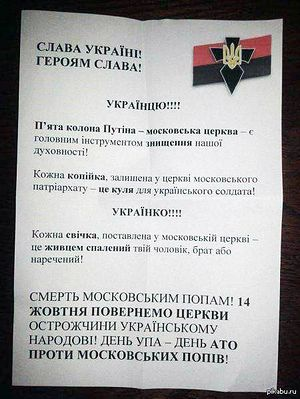 "Овакви леци ""Десничарског сектора"" су качени на зидовима Почајевске лавре и по целој Украјини на храмовима канонске Цркве"