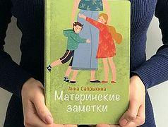 «Материнские заметки» – теперь в виде книги!