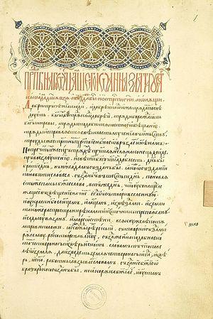 «Златоструй», страница списка