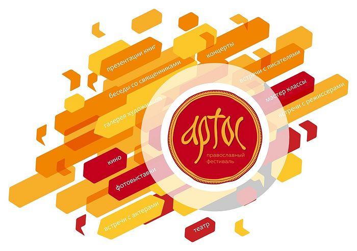 В Москве пройдет ΧΧ Международный православный фестиваль «Артос»