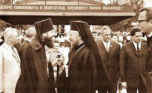 Встреча архиепископа Макариоса. 7 июня 1971 года
