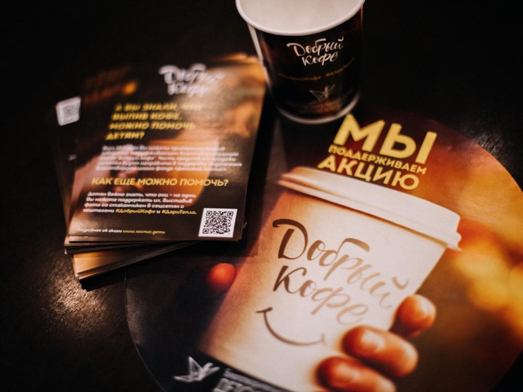 Более 1,7 млн рублей собрано на помощь Санкт-Петербургскому детскому хоспису благодаря акции «Добрый кофе»