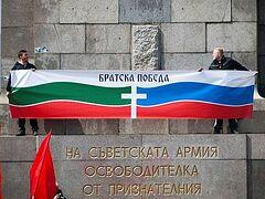 Россия и Болгария: есть ли у нас общее будущее?