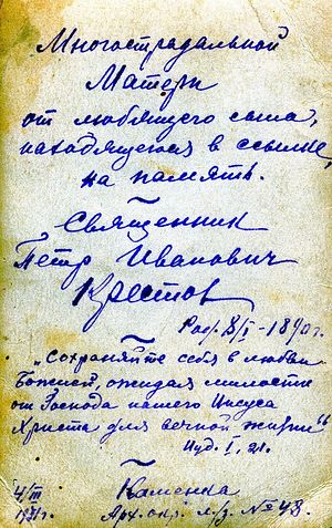 Надпись на обороте фотографии 4 марта 1931 г.