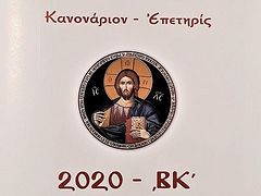 Diptychs of Greek Church for 2020 printed without mention of Epiphany Dumenko
